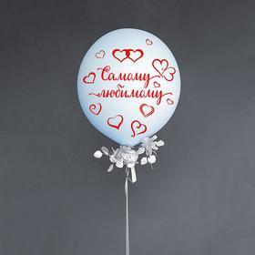 """Наклейки на воздушные шары """"Самому любимому"""", 21*29,7 см"""