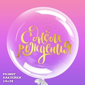 Наклейка на полимерные шары «Воздушное поздравление», цвет золотой, 14 × 28 см