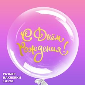 Наклейка на полимерные шары «Нежность», цвет золотой, 14 × 28 см