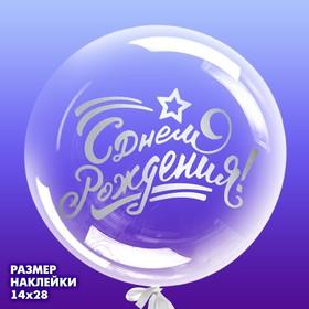 Наклейка на полимерные шары «С днём рождения», цвет серебристый, 14 × 28 см