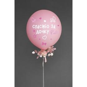 Наклейки на воздушные шары «Спасибо за дочку», 14 × 19 см