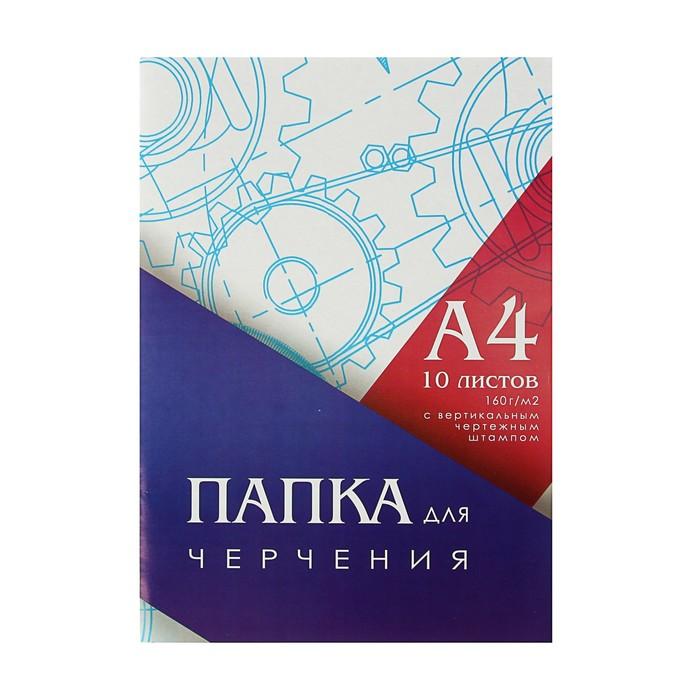 Папка для черчения А4 (210*297мм), 10 листов, вертикальная рамка, штамп, блок 160г/м2