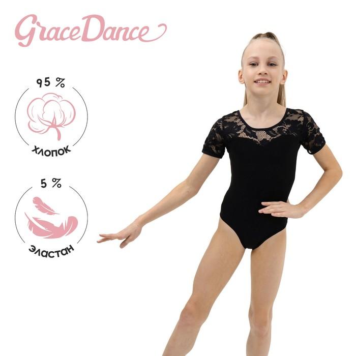 Купальник гимнастический, кокетка и короткий рукав гипюр, размер 30, цвет чёрный - фото 798039008