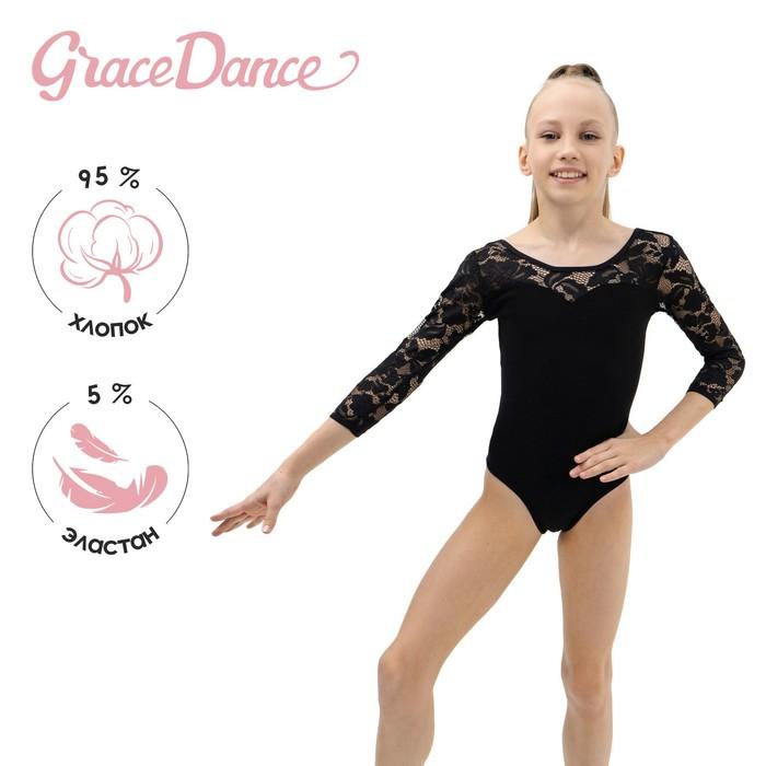 Купальник гимнастический, кокетка и рукав 3/4 гипюр, размер 28, цвет чёрный