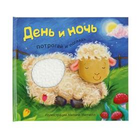 Книга с тактильными вставками «День и ночь»