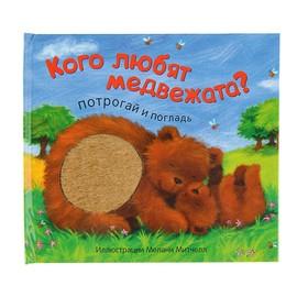 Книга с тактильными вставками «Кого любят медвежата?»