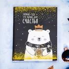 """Блокнот в обложке """"Новый год - это время для счастья"""", 60 листов"""