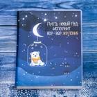 """Блокнот в обложке """"Пусть Новый Год исполнит все-все желания"""", 60 листов"""