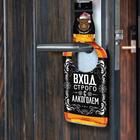 """Табличка на дверь """"Вход строго с алкоголем"""""""