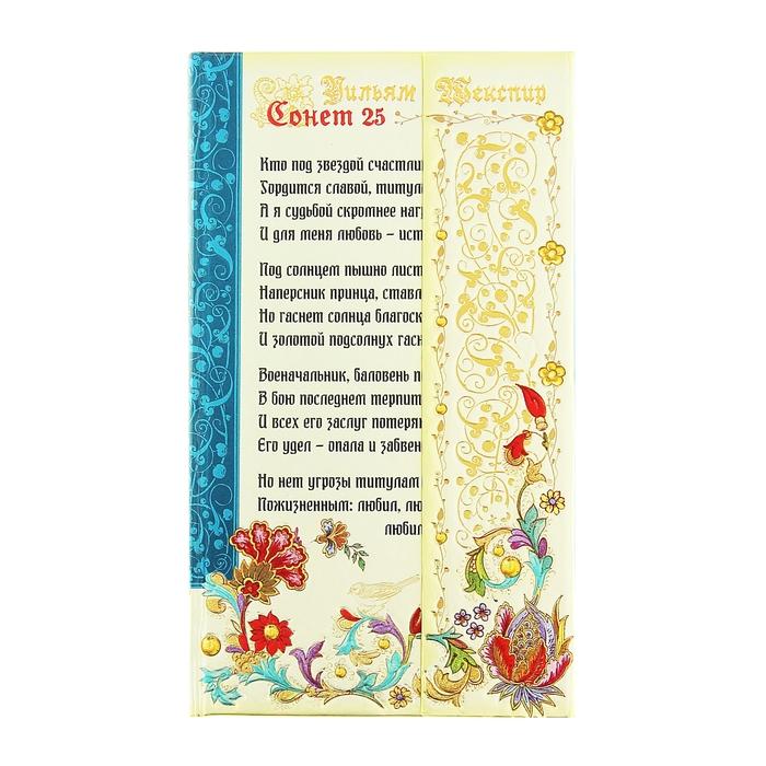 """Записная книжка с магнитным клапаном """"Сонет 25. Уильям Шекспир"""", 96 листов, А6"""