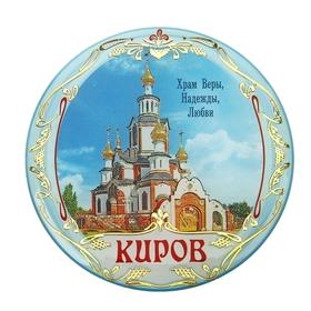 "Magnet ""Kirov, The Temple Of Faith, Hope, Love"""