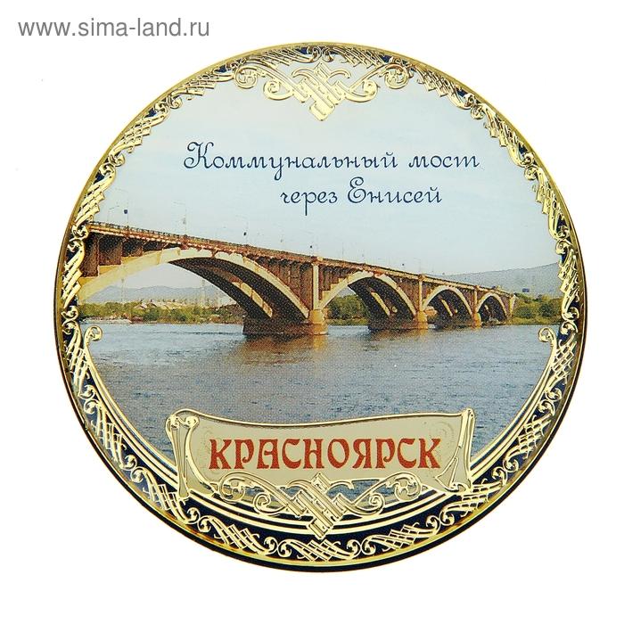 """Магнит """"Красноярск. Коммунальный мост"""""""