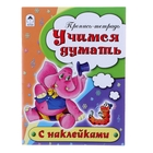 """Пропись-тетрадь с наклейками """"Учимся думать"""" 16 стр."""