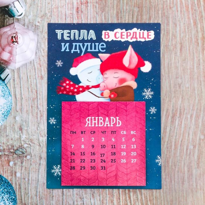 """Календарь-магнит с отрывными блоками """"Тепла в сердце и душе"""""""
