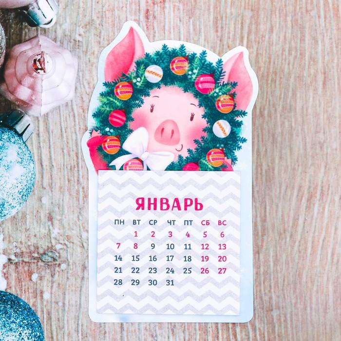 """Календарь-магнит с отрывными блоками """"Пусть год будет радостным!"""""""