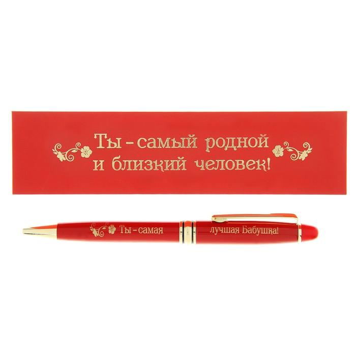 """Ручка в подарочном деревянном футляре """"Ты самый родной и близкий человек!. Ты самая лучшая бабушка!"""""""