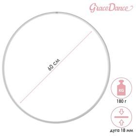 Обруч профессиональный для художественной гимнастики, дуга 18 мм, d=60 см, цвет белый