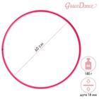Professional Hoop (arc 18mm), d=60cm, color raspberry