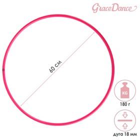 Обруч профессиональный для художественной гимнастики, дуга 18 мм, d=60 см, цвет малиновый