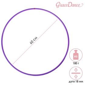 Обруч профессиональный для художественной гимнастики, дуга 18 мм, d=60 см, цвет фиолетовый