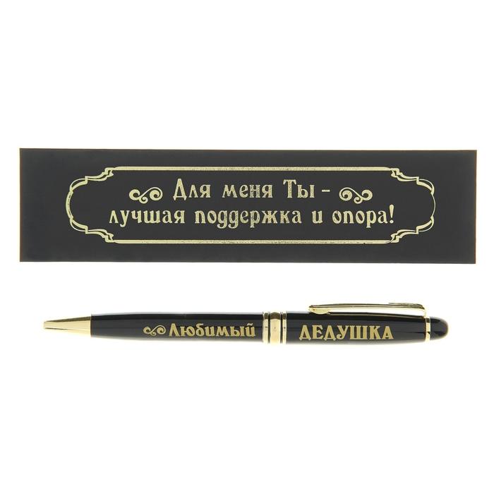"""Ручка в деревянном футляре """"Любимый дедушка"""" (надпись на футляре """"Для меня Ты - лучшая поддержка и опора!"""")"""