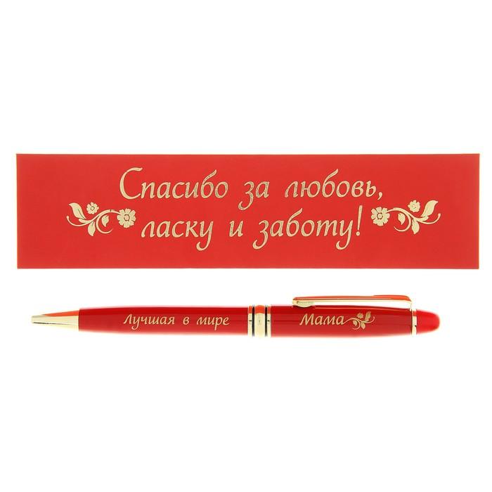 """Ручка в деревянном футляре """"Лучшая в мире мама"""" (надпись на футляре """"Спасибо за любовь, ласку и заботу!"""")"""