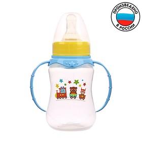Бутылочка для кормления «Паровозик» детская приталенная, с ручками, 150 мл, от 0 мес., цвет голубой