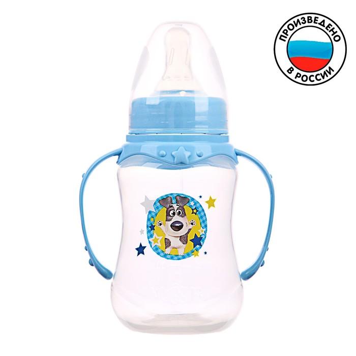 Бутылочка для кормления «Собачка Джекки» детская приталенная, с ручками, 150 мл, от 0 мес., цвет голубой - фото 561249