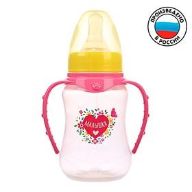 Бутылочка для кормления «Малышка» детская приталенная, с ручками, 150 мл, от 0 мес., цвет розовый