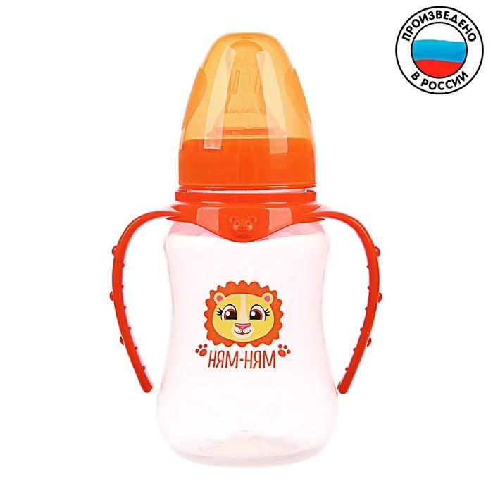 Бутылочка для кормления «Львёнок Лео» детская приталенная, с ручками, 150 мл, от 0 мес., цвет оранжевый - фото 979217