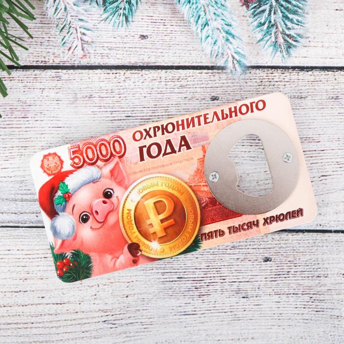 """Деревянный магнит-открывашка """"Охрюнительного года!"""""""