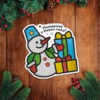 """Фреска блестками """"Подарков в Новом году!"""" Снеговик + блестки 5 цветов, стека"""
