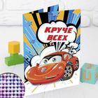 Алмазная вышивка на открытке «Круче всех», 21 х 14,8 см + емкость, стержень, клеевая подушечка. Набор для творчества