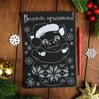 "Новогодняя гравюра ""Веселого праздника"""