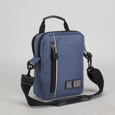Сумка мужская, 2 отдела на молниях, 2 наружных кармана, длинный ремень, цвет синий/джинс