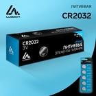 LuazON lithium battery, CR2032, blister pack, 5 PCs