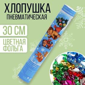 """Firecracker pneumatic """"happy New Year""""animals (foil-serpentine) 30 cm"""