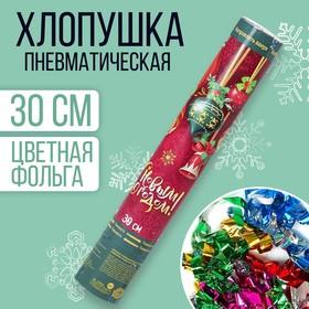 "Firecracker pneumatic ""happy New Year"" toys (foil-serpentine) 30 cm"