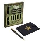 """Подарочный набор """"Герой и защитник"""": кошелёк и ручка"""