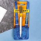 """Ручка подарочная """"Лучшему во всем"""""""