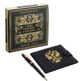 """Подарочный набор """"Самому сильному и смелому"""": кошелёк и ручка"""