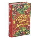 Коробка‒книга подарочная «Тепла и уюта», 11 × 18 см