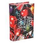 Коробка‒книга подарочная «Чудес в Новом Году», 11 × 18 × 4.5 см