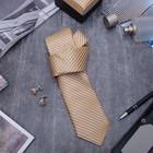 """Набор мужской """"Стиль"""" галстук 145*5см самовяз, запонки, линии тонкие, цвет золотой"""
