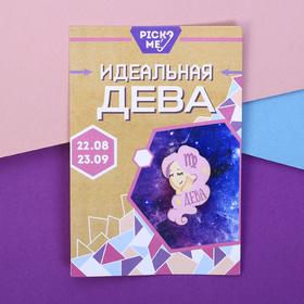 "Брошь знаки зодиака ""Дева"" в Донецке"
