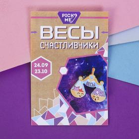 """Брошь знаки зодиака """"Весы"""" в Донецке"""