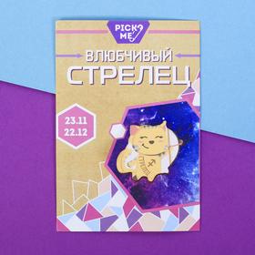"Брошь знаки зодиака ""Стрелец"" в Донецке"
