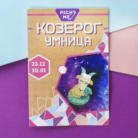 """Брошь знаки зодиака """"Козерог"""" в Донецке"""