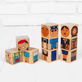 Кубики «Профессии»