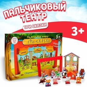 Пальчиковый кукольный театр «3 сказки», ширма: 22,5 × 12 см